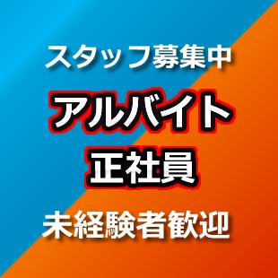 3pr_03_staff_li